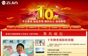 紫金矿业集团股份公司十周年