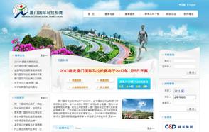 厦门国际马拉松赛官方网站